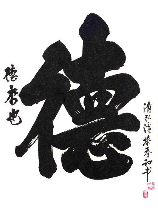 hinh-nen-thu-phap-cho-dien-thoai-5(1).jpg